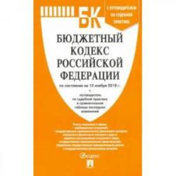 Бюджетный кодекс РФ на 10.11.19