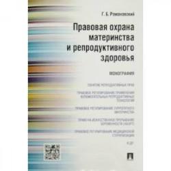 Правовая охрана материнства и репродуктивного здоровья. Монография