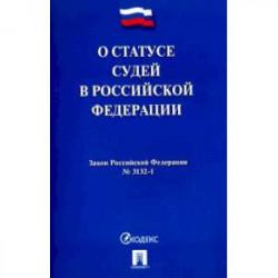 'О статусе судей в Российской Федерации' № 3132-1