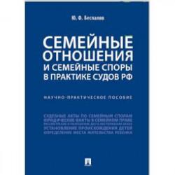 Семейные отношения и семейные споры в практике судов РФ. Научно-практическое пособие