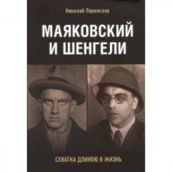 Маяковский и Шенгели. Схватка длиною в жизнь