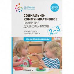 Социально-коммуникативное развитие дошкольников. Вторая группа раннего возраста (2-3 года). ФГОС
