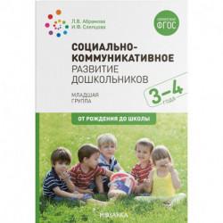 Социально-коммуникативное развитие дошкольников (3-4 года). ФГОС