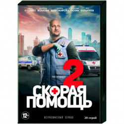 Скорая помощь 2. (20 серий). DVD