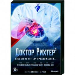 Доктор Рихтер 3. (16 серий). DVD