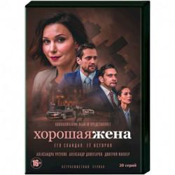 Хорошая жена. (20 серий). DVD