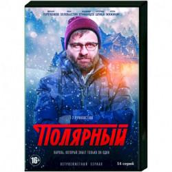 Полярный. (14 серий). DVD