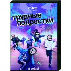 Трудные подростки. (8 серий). DVD