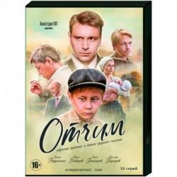 Отчим. (16 серий). DVD