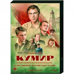 Кумир. (8 серий). DVD