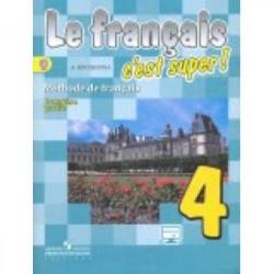 Твой друг французский язык. Учебник. 4 класс. В 2 частях. Часть 1