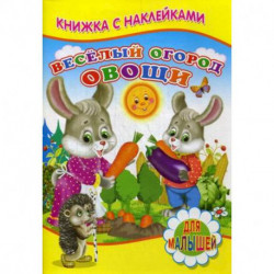 Веселый огород. Овощи. Для малышей. Книжка с наклейками
