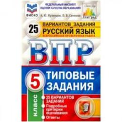 ВПР ФИОКО Русский язык. 5 класс. 25 вариантов. ТЗ