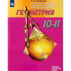 Геометрия. 10-11 класс. Базовый и углубленный уровень. Инженерный курс. Учебное пособие