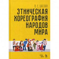 Этническая хореография народов мира
