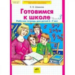 Готовимся к школе. Рабочая тетрадь для детей 6 - 7 лет. Часть 3. ФГОС ДО