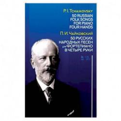 50 русских народных песен для фортепиано в четыре руки. Ноты