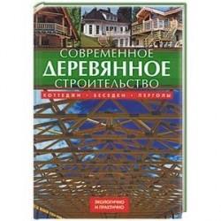 Современное деревянное строительство: коттеджи, беседки, перголы