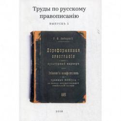 Труды по русскому правописанiю