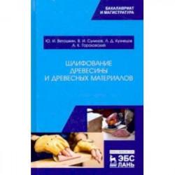 Шлифование древесины и древесных материалов. Учебное пособие