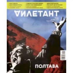 Журнал 'Дилетант' № 046. Октябрь 2019