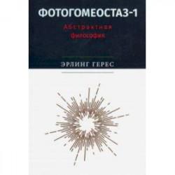 Фотогомеостаз-1: Абстрактная философия