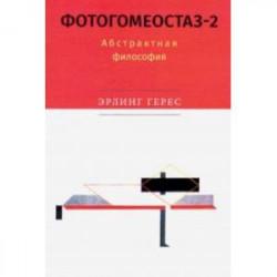 Фотогомеостаз-2. Абстрактная философия