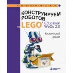 Конструируем роботов на LEGO® Education WeDo 2.0. Космический десант