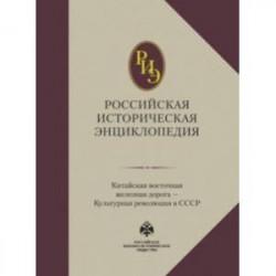 Российская историческая энциклопедия. Том 9