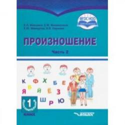 Произношение. 1 дополнительный класс. Учебное пособие. Часть 2. Адаптированные программы. ФГОС ОВЗ
