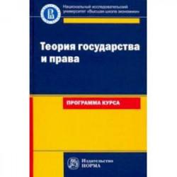 Теория государства и права: программа курса. Учебное пособие