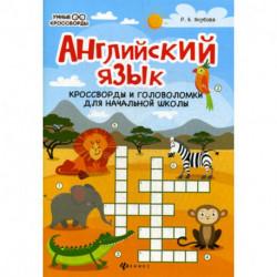Английский язык: кроссворды и головоломки для начальной школы