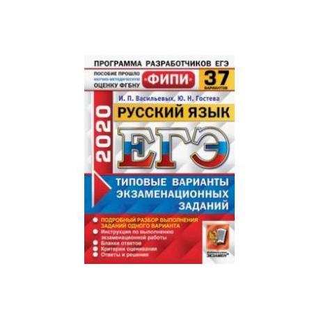 ЕГЭ ФИПИ 2020. 37 ТВЭЗ. Русский язык. 37 вариантов. Типовые варианты экзаменационных заданий