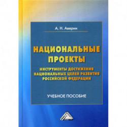 Национальные проекты - инструменты достижения национальных целей развития Российской Федерации