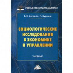 Социологические исследования в экономике и управлении
