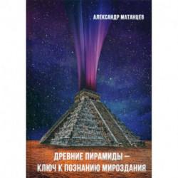 Древние пирамиды - ключ к познанию мироздания