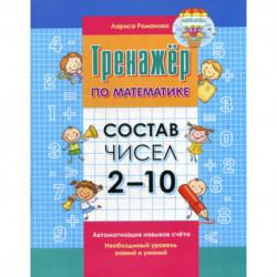 Состав чисел 2-10