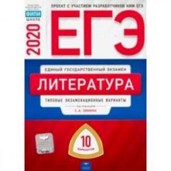 ЕГЭ-20 Литература. Типовые экзаменационные варианты. 10 вариантов