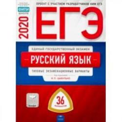ЕГЭ-20 Русский язык. Типовые экзаменационные варианты. 36 вариантов