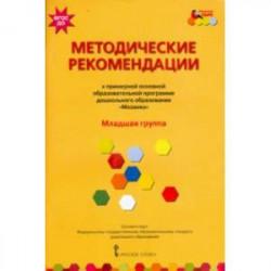 Методические рекомендации к программе дошкольного образования 'Мозаика'. Младшая группа. ФГОС ДО