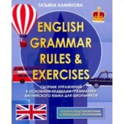 English Grammer. Сборник упражнений к основным правилам грамматики английского языка