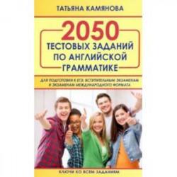 2050 тестовых заданий по английской грамматике для ЕГЭ