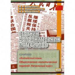 Сборник дополнительных материалов к учебнику «Китайский язык. Общественно-политический перевод. Начальный курс»