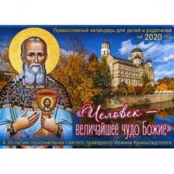 Человек - величайшее чудо Божие. Православный календарь для детей и родителей на 2020 год