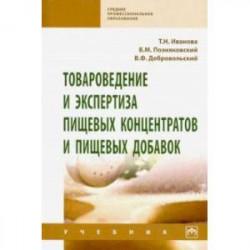 Товароведение и экспертиза пищевых концентратов и пищевых добавок. Учебник