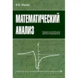 Математический анализ. Избранное