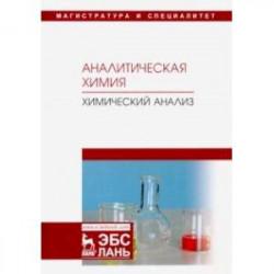 Аналитическая химия. Химический анализ