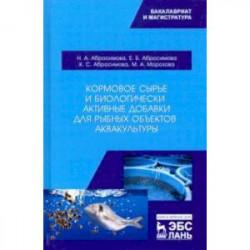 Кормовое сырье и биологически активные добавки для рыбных объектов аквакультуры. Учебное пособие