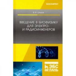 Введение в биофизику для электро- и радиоинженеров. Учебное пособие