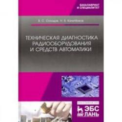 Техническая диагностика радиооборудования и средств автоматики. Учебное пособие